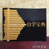 指拇琴 卡林巴琴拇指琴教學書調音教材課本自學寶典基礎入門教程琴譜子 卡卡西