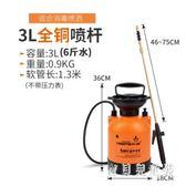 噴霧器 氣壓式家用園藝大號噴水壺壓力噴霧器高壓噴花 AW11048『寶貝兒童裝』