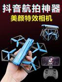 高清專業航拍無人機摺疊四軸飛行器遙控飛機玩具 智聯igo