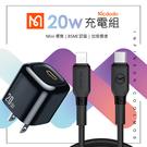 Mcdodo PD/Lightning/Type-C/iPhone充電線充電器充電頭傳輸線快充頭 20W 冰塊 麥多多