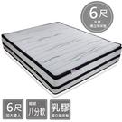 床墊 / 6尺 乳膠獨立筒 / 范特西 三線乳膠獨立筒床墊 標準雙人 6*6.2尺 B246