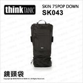 Thinktank 創意坦克 Skin 75 Pop Down SK 043 SK043 鏡頭袋  【可刷卡免運】  薪創
