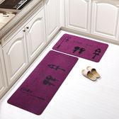 奇雅廚房地墊長條防油腳墊衛浴防滑門口吸水