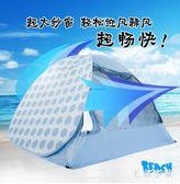 全自動戶外兒童公主粉色沙灘帳篷3-4人遮陽傘公園草坪野餐篷防雨CC3711『毛菇小象』