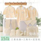 禮盒套裝 嬰兒衣服春秋新生兒禮盒套裝0-3個月6春夏初生剛出生寶寶用品T 2色