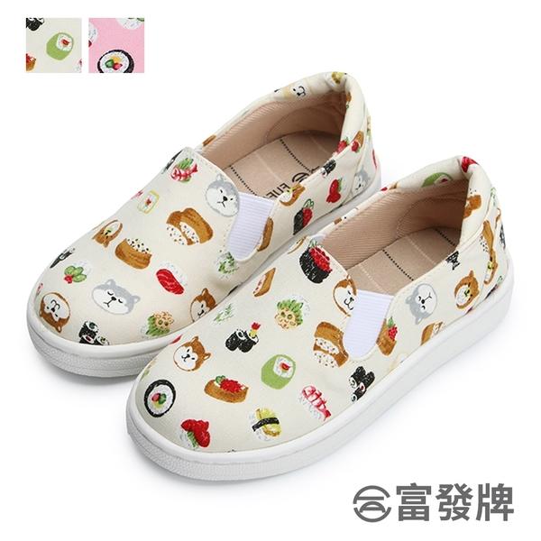 【富發牌】壽司柴犬兒童懶人鞋-米/粉 33BX16