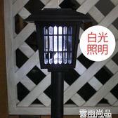 家家有電擊滅蚊燈戶外殺蟲燈家用太陽能驅蚊器捕蚊燈滅蠅燈捕蠅器 雲雨尚品