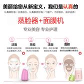 果蔬蒸臉器熱噴家用補水美容儀打開毛孔冷熱雙噴蒸臉儀便攜式 快速出貨