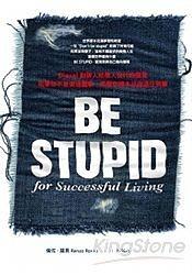 BE STUPID,Diesel創辦人給愚人世代的宣言:如果你不曾做過蠢事,那麼