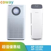 【買一送一】Coway 綠淨力噴射循環空氣清淨機 AP-1516D 送 AP-1216L 空氣清淨機