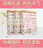 新生兒衣服純棉套裝禮盒0-3個月6剛出生初生滿月嬰兒冬季寶寶用品 NMS好再來小屋