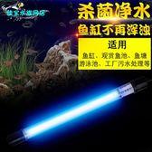 魚池魚缸殺菌消毒燈錦鯉UV 紫外線除藻凈化潛水滅菌燈大小設備享購