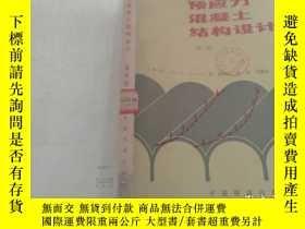 二手書博民逛書店罕見預應力混凝土結構設計(第三版)Y286151 林同炎 NED