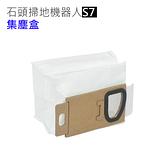 小米石頭機器人 S7 T7 集塵袋1入 副廠