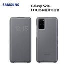 《贈卡通三合一套裝集線器》Samsung Galaxy S20+ 原廠LED皮革翻頁式皮套-灰色 台灣公司貨 免運