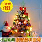 24H現貨 聖誕樹桌面帶彩燈迷你小聖誕樹套餐桌面擺件裝飾聖誕樹兒童禮物會發光50cm【交換禮物】