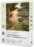 美少女美術史:透過200幅經典名畫,窺探迷倒眾生的純潔之美