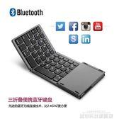 ipad鍵盤 折疊藍芽鍵盤便攜式迷你無線鍵盤觸摸板安卓手機平板觸摸滑鼠鍵盤 城市科技
