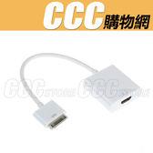 IPAD 2 3 4 轉HDMI 轉接線 iPad 電視連接線 轉換線 轉接線 iPhone4 4s