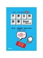 二手書博民逛書店 《不要立刻回覆Email》 R2Y ISBN:9789861779317│若林雅樹