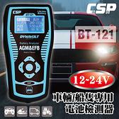 BT121汽車用車輛電池檢測器12V&24V/汽車工具 DIY汽車維修工具 電瓶工具 汽車改裝檢測工具 偵測工具