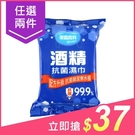 【任選2件$37】奈森克林 酒精濕紙巾(...