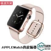 ANTIAN APPLE Watch 1 2 3 4 5 真皮 替換錶帶 手錶錶帶 金屬扣 腕帶 iWatch 38 40 42 44mm 替換帶