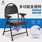 折疊移動病人老年人孕婦用坐便器WZ4458【極致男人】TW
