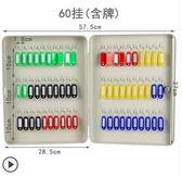 鑰匙箱壁掛式管理箱公司汽車工地鑰匙櫃