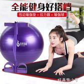 瑜伽球加寬80cm瑜伽墊初學者健身墊套裝加厚防爆瑜伽球腳蹬拉力器三件套  好再來小屋 NMS