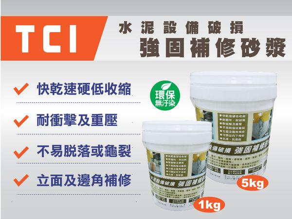 水泥設備破損 強固補修砂漿5kg