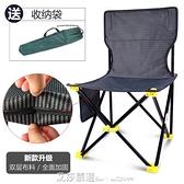 現貨 折疊凳折疊椅子釣魚便攜式小凳子成人簡易多功能學生美術寫生靠背椅 【全館免運】