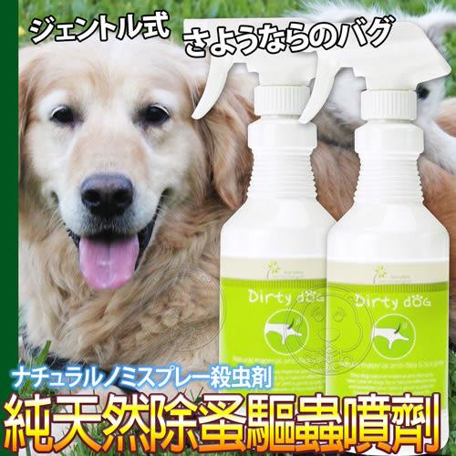【培菓平價寵物網】台灣製造Dirty Dog《犬用》純天然防蚤驅蟲噴劑-500ml/瓶