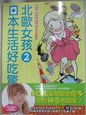 【書寶二手書T3/漫畫書_AZT】北歐女孩日本生活好吃驚2_歐莎.葉克斯托姆