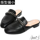 Ann'S休閒摩登-不破內裡質感鍊條穆勒鞋-黑