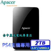 【PS4主機專用硬碟】Apacer 宇瞻 AC233 PS4 2T 2TB 外接硬碟【 PRO SLIM 】台中星光電玩