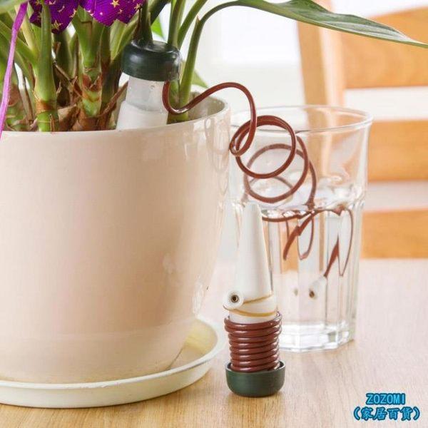 家居百貨 懶人自動植物澆水器滴灌工具家用多肉盆栽花卉滴水澆花器【ZOZOMI】