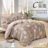 【Betrise童趣狸園】單人100%天絲™石墨烯三件式兩用被床包組單人