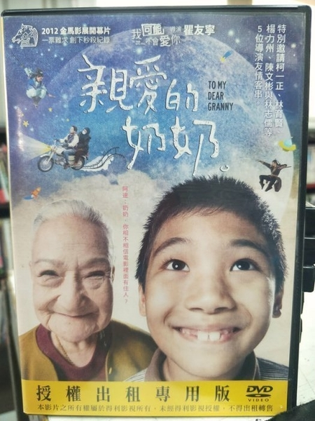 挖寶二手片-F51-007-正版DVD-華語【親愛的奶奶】-柯宇綸 林美秀 李千娜(直購價)