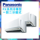 ✿國際Panasonic✿變頻一對二冷專冷氣 CS-PX28BA2+CS-PX28BA2/CU-2J52BCA2(含基本安裝+舊機回收)