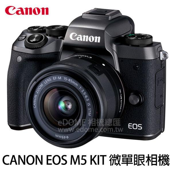 CANON EOS M5 KIT 附 15-45mm (24期0利率 免運 彩虹公司貨) 微單眼數位相機 單鏡組 WIFI 功能