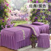 美容床罩四件套純色歐式白色簡約美容院按摩理療床罩定做四季通用