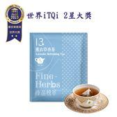 薰衣草香茶(單包) 5g /0.17 oz