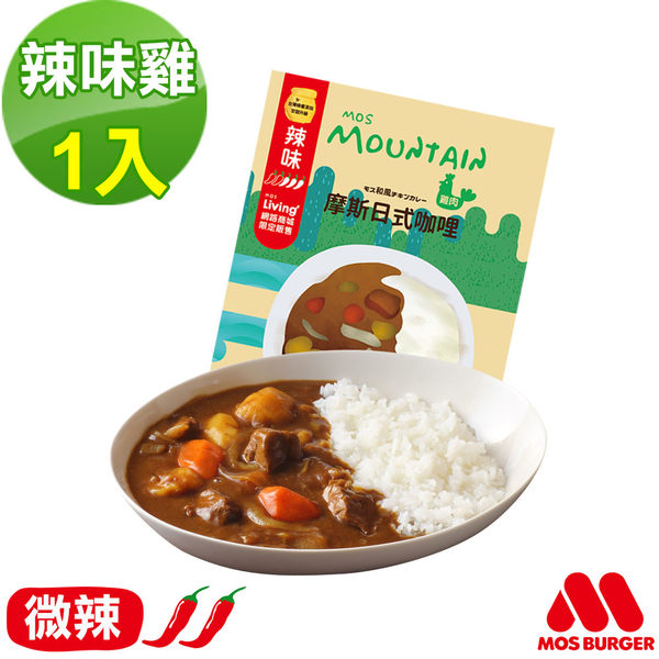MOS 辣味-日式咖哩包 雞肉  200g/盒