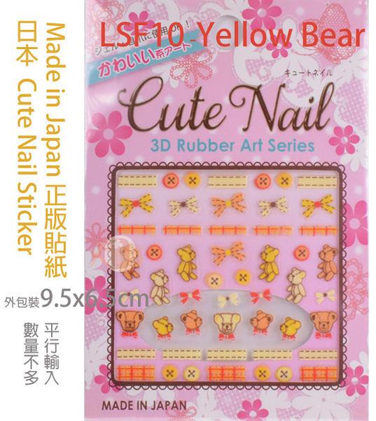 «日本Cute Nail» 日本原版貼紙 Cute LSF10黃色小熊  美甲貼紙 Made in Japan 張數不多