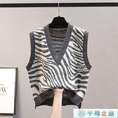 馬甲背心外套外搭針織女士毛衣冬款斑馬紋外穿寬松V領【千尋之旅】