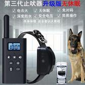 止吠器小型犬大型犬電擊項圈訓狗器防狗叫防叫器遙控防水電子項圈 晴天時尚館