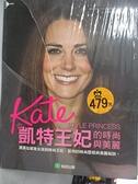 【書寶二手書T9/美容_J3V】凱特王妃的時尚與美麗_莎拉.賽溫斯基