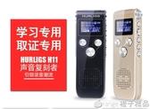 16G錄音筆專業高清降噪遠距16G超長待機32G學生用會議小型聲控大容量QM      (橙子精品)