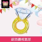 珠友 DE-03156 派對佈置-鋁箔鑽戒氣球汽球/浪漫歡樂場景裝飾/會場佈置